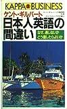 ケント・ギルバート 日本人英語の間違い―なぜ、通じないか どう直したらよいか (カッパ・ビジネス)