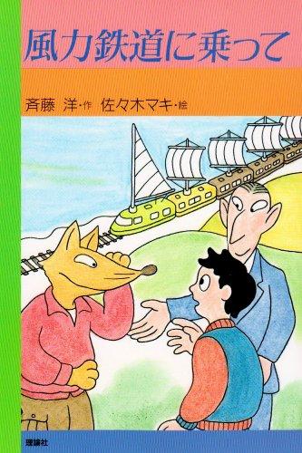 風力鉄道に乗って (童話パラダイス)の詳細を見る