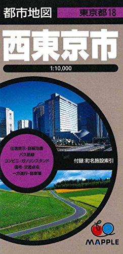 都市地図 東京都 西東京市 (地図 | マップル)