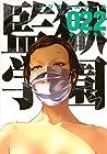 監獄学園-プリズンスクール- 第22巻