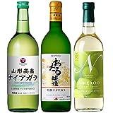【甘口ワイン好きにおすすめ】ナイアガラワイン 飲み比べ [ 720ml×3本 ]