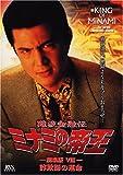 難波金融伝 ミナミの帝王 劇場版VIII 詐欺師の運命[DVD]