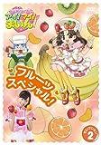 クッキンアイドル アイ!マイ!まいん! セレクション 2 フルーツスペシャル![DVD]