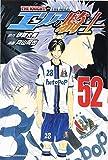 エリアの騎士(52) (講談社コミックス)