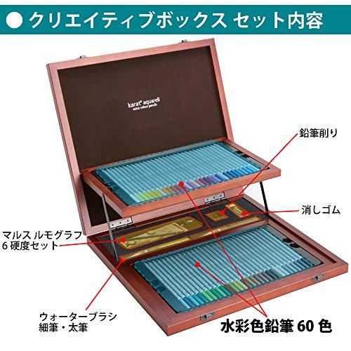 ステッドラー カラトアクェレル水彩色鉛筆 60色セット-クリエイティブボックス(木箱入)