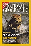 NATIONAL GEOGRAPHIC (ナショナル ジオグラフィック) 日本版 2006年 09月号 [雑誌]