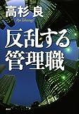 反乱する管理職 (100周年書き下ろし)