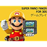 Super Mario Maker For 3DS ゲームプレイ