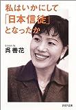 私はいかにして「日本信徒」となったか (PHP文庫)