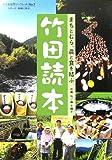 竹田読本―まちとむら、農と食を結ぶ。 (西日本新聞ブックレット)