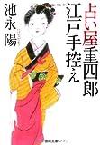 占い屋重四郎江戸手控え (【徳間文庫】)