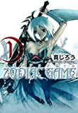 ゾディアックゲーム 1 (コミックブレイド)