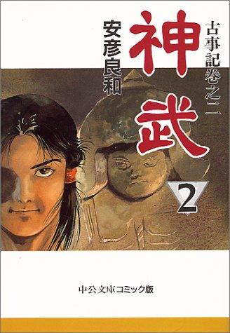 神武―古事記巻之二 (2) (中公文庫―コミック版)の詳細を見る