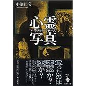 心霊写真 不思議をめぐる事件史 (宝島社文庫)