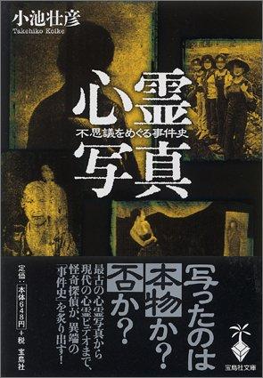 心霊写真 不思議をめぐる事件史 (宝島社文庫)の詳細を見る