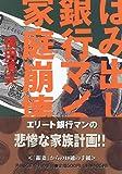 はみ出し銀行マンの家庭崩壊 (角川文庫)