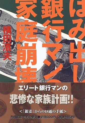 はみ出し銀行マンの家庭崩壊 (角川文庫)の詳細を見る