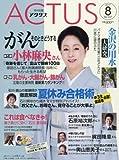 月刊北國アクタス 2017年 08 月号 [雑誌]