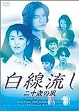 白線流し 二十歳の風 [DVD]