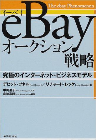 eBayオークション戦略―究極のインターネット・ビジネスモデルの詳細を見る