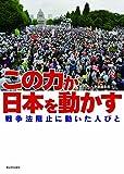 この力が日本を動かす—戦争法阻止に動いた人びと