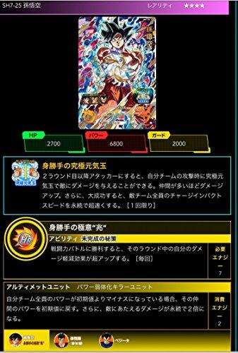 スーパードラゴンボールヒーローズ第7弾/SH7-25 孫悟空 UR