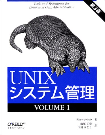 UNIXシステム管理 第3版〈VOLUME 1〉の詳細を見る