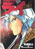 銀河戦国群雄伝ライ (11) (Dengeki comics EX)