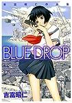 BLUE DROP―吉富昭仁作品集 (電撃コミックス)