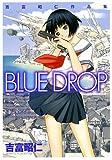 BLUE DROP—吉富昭仁作品集 (電撃コミックス)