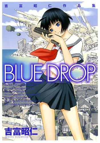 BLUE DROP―吉富昭仁作品集 (電撃コミックス)の詳細を見る