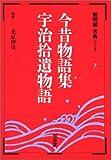 今昔物語集・宇治拾遺物語 (新明解古典シリーズ (7))