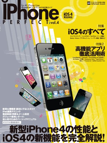 iPhone PERFECT Vol.4 (INFOREST MOOK PC・GIGA特別集中講座 399)の詳細を見る