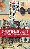 吾輩は猫画家である ルイス・ウェイン伝 (集英社新書) 画像