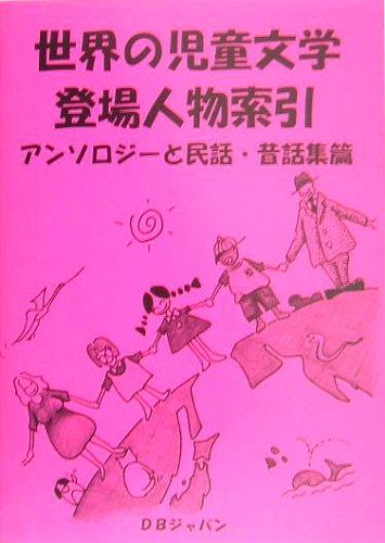 世界の児童文学登場人物索引 アンソロジーと民話・昔話集篇