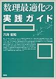 数理最適化の実践ガイド (KS理工学専門書)