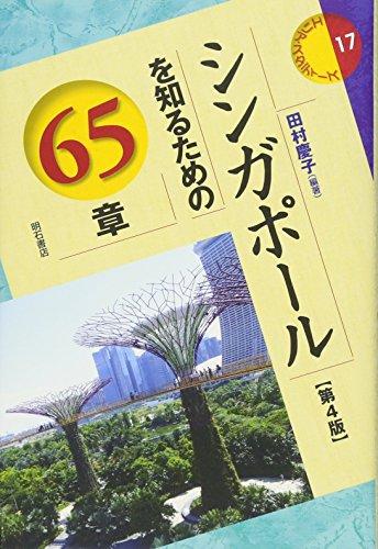 シンガポールを知るための65章【第4版】 (エリア・スタディ...