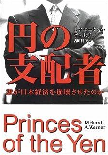 円の支配者 - 誰が日本経済を崩壊させたのか