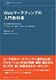Webマーケティングの入門教科書—高い成果を生み出すためのマーケティング/広告/プロモーションの手法とは (Web Designing Standards)