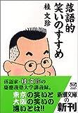 落語的笑いのすすめ (新潮文庫)