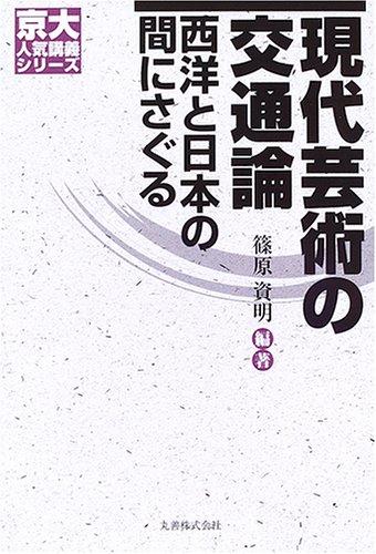 現代芸術の交通論―西洋と日本の間にさぐる (京大人気講義シリーズ)の詳細を見る