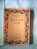 価値尺度論 (1949年) (岩波文庫)