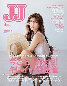JJ(ジェイ・ジェイ) 2020年 8月号 [雑誌]