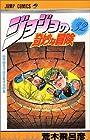 ジョジョの奇妙な冒険 第32巻