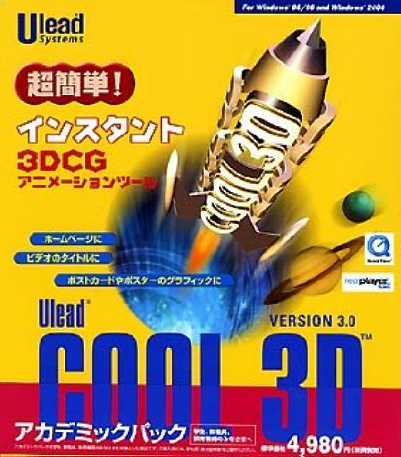 風邪をひく試す好奇心Ulead COOL 3D Version 3.0 アカデミックパック