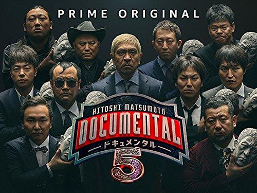 HITOSHI MATSUMOTO Presents ドキュメンタル シーズン5 予告編