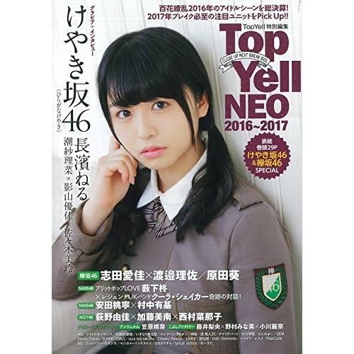 Top Yell NEO 2016~2017