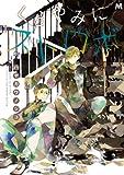コミックス / ハヤカワ ノジコ のシリーズ情報を見る