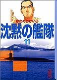 沈黙の艦隊(11) (講談社漫画文庫)