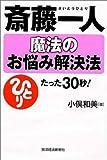 「斎藤一人 魔法のお悩み解決法―たった30秒で、あなたの顔に笑顔がもどる」小俣 和美